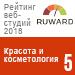 Рейтинг веб-студий (Ruward) / Красота и косметология — 5 место