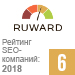 Рейтинг SEO-компаний (Ruward) — 6 место