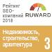 Рейтинг SEO-компаний (Ruward) / Недвижимость, строительство, архитектура — 3 место