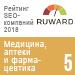 Рейтинг SEO-компаний (Ruward) / Медицина, аптеки и фармацевтика — 5 место