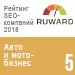 Рейтинг SEO-компаний (Ruward) / Авто и мото-бизнес — 5 место