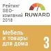 Рейтинг SEO-компаний (Ruward) / Мебель и товары для дома — 3 место