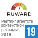 Рейтинг агентств контекстной рекламы (Ruward) — 19 место