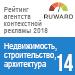 Рейтинг агентств контекстной рекламы (Ruward) / Недвижимость, строительство, архитектура — 14 место
