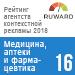 Рейтинг агентств контекстной рекламы (Ruward) / Медицина, аптеки и фармацевтика — 16 место
