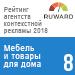 Рейтинг агентств контекстной рекламы (Ruward) / Мебель и товары для дома — 8 место