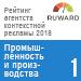 Рейтинг агентств контекстной рекламы (Ruward) / Промышленность и производства — 1 место