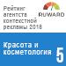 Рейтинг агентств контекстной рекламы (Ruward) / Красота и косметология — 5 место