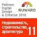 Рейтинг Digital Design & Creative (Ruward) / Недвижимость, строительство, архитектура — 11 место
