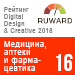 Рейтинг Digital Design & Creative (Ruward) / Медицина, аптеки и фармацевтика - 16 место