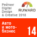 Рейтинг Digital Design & Creative (Ruward) / Авто и мото-бизнес — 14 место