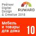 Рейтинг Digital Design & Creative (Ruward) / Мебель и товары для дома — 10 место