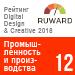 Рейтинг Digital Design & Creative (Ruward) / Промышленность и производства — 12 место