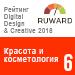 Рейтинг Digital Design & Creative (Ruward) / Красота и косметология — 6 место