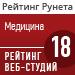 """Рейтинг веб-студий (""""Рейтинг Рунета"""") / Медицина — 18 место"""