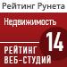 """Рейтинг веб-студий (""""Рейтинг Рунета"""") / Недвижимость — 14 место"""