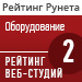 """Рейтинг веб-студий (""""Рейтинг Рунета"""") / Оборудование — 2 место"""