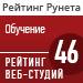 """Рейтинг веб-студий (""""Рейтинг Рунета"""") / Обучение — 46 место"""