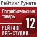 """Рейтинг веб-студий (""""Рейтинг Рунета"""") / Потребительские товары — 12 место"""