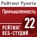 """Рейтинг веб-студий (""""Рейтинг Рунета"""") / Промышленность — 22 место"""
