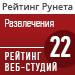"""Рейтинг веб-студий (""""Рейтинг Рунета"""") / Развлечения — 22 место"""