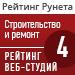 """Рейтинг веб-студий (""""Рейтинг Рунета"""") / Строительство и ремонт — 4 место"""