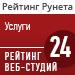 """Рейтинг веб-студий (""""Рейтинг Рунета"""") / Услуги — 24 место"""