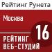 """Рейтинг веб-студий (""""Рейтинг Рунета"""") / Москва — 16 место"""