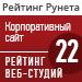 "Рейтинг веб-студий (""Рейтинг Рунета"") / Корпоративный сайт — 22 место"