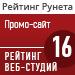 "Рейтинг веб-студий (""Рейтинг Рунета"") / Промо-сайт — 16 место"