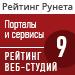 """Рейтинг веб-студий (""""Рейтинг Рунета"""") / Порталы и сервисы — 9 место"""
