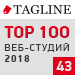 ТОП 100 веб-студий / digital production России (Tagline) — 43 место