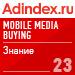 Рейтинг знания в Mobile Media Buying (AdIndex) — 23 место