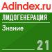 Рейтинг знания в Лидогенерация (AdIndex) — 21 место