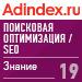 Рейтинг знания в Поисковая оптимизация / SEO (AdIndex) — 19 место