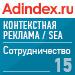Рейтинг сотрудничества в Контекстная реклама / SEA (AdIndex) — 15 место