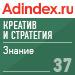 Рейтинг знания в Креатив и стратегия (AdIndex) — 37 место