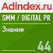Рейтинг знания в SMM / Digital PR (AdIndex) — 44 место
