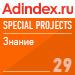 Рейтинг знания в Special Projects (AdIndex) — 29 место