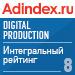 Интегральный рейтинг в Digital Production (AdIndex) — 8 место