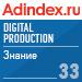 Рейтинг знания в Digital Production (AdIndex) — 33 место