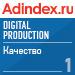 Рейтинг качества в Digital Production (AdIndex) — 1 место