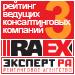 Рейтинг ведущих консалтинговых компаний в области маркетинга и PR (Рейтинговое агентство RAEX) — 3 место