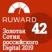 Топ-100 агентств Золотой Сотни (Ruward)  — 42 место