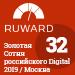 Золотая Сотня российского Digital (Ruward) / Москва — <br>32 место