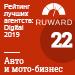 Топ-100 агентств Золотой Сотни (Ruward) / Авто и мото-бизнес — 22 место