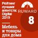 Топ-100 агентств Золотой Сотни (Ruward) / Мебель и товары для дома — 8 место