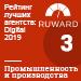 Топ-100 агентств Золотой Сотни (Ruward) / Промышленность и производства — 3 место