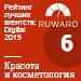 Топ-100 агентств Золотой Сотни (Ruward) / Красота и косметология — 6 место