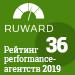 Рейтинг performance-агентств (Ruward) — <br>36 место